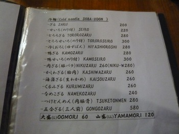 P1150920s