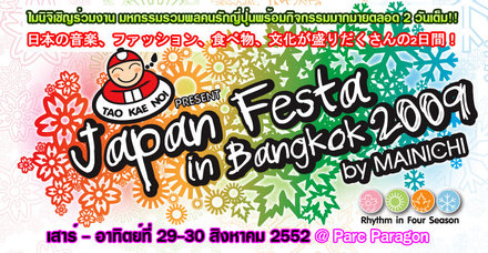 Japan_festa_2009