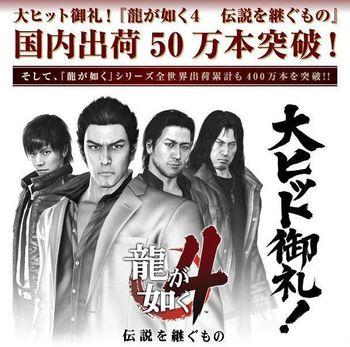 Ryu4_50man_2
