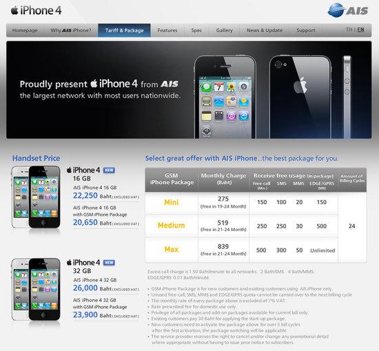 Iphone4ais