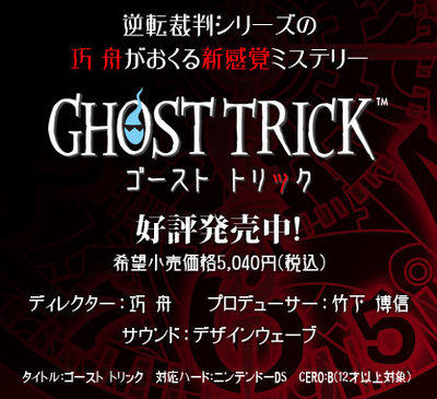Ghost_trick_price_ds