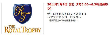 Royal_trophy_asahi