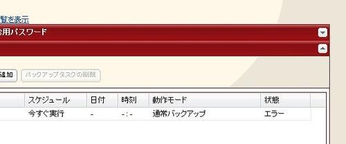 Backup_error
