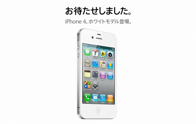 Iphone4_white_4