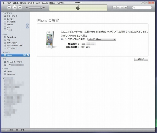 Iphone_white_itunes