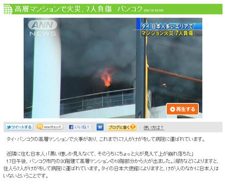 Soi24_fire_2