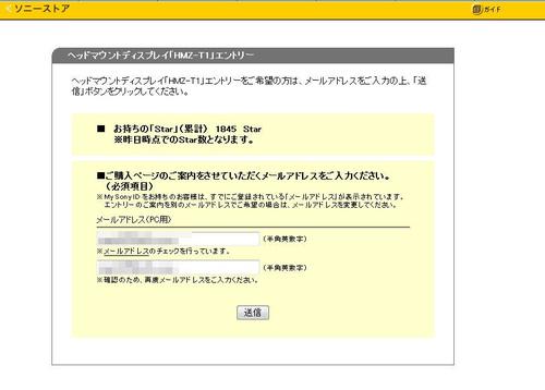 Sony_store_star