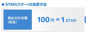 Sony_store_star_100yen