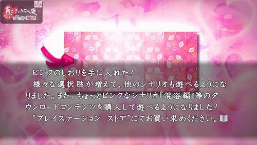 Pink_shiori