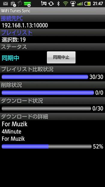 Wifi_tunes