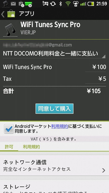 Wifi_tunes_pro_paid