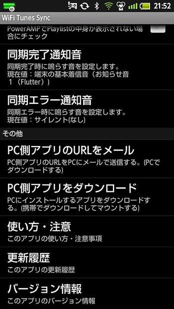 Wifi_tunes_pc_url