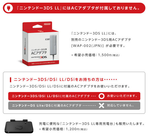 3ds_ll_ac_adapter