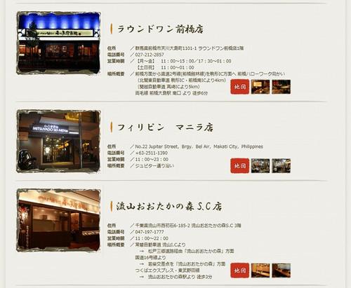 Mitsuya_tenpo
