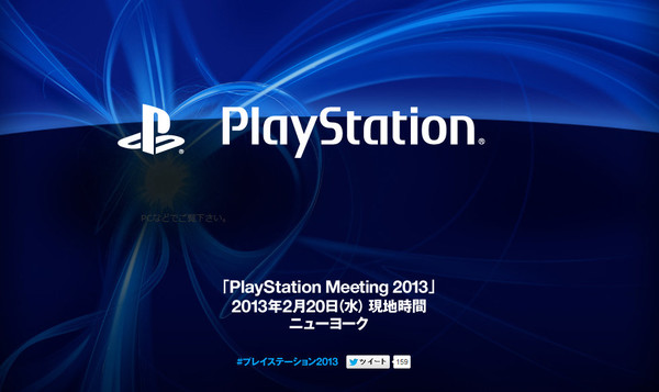Playstation_meeting_2013