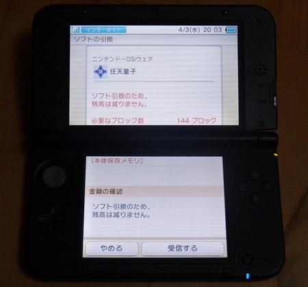 Dsc08138001