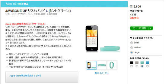 Apple_store_mintgreen