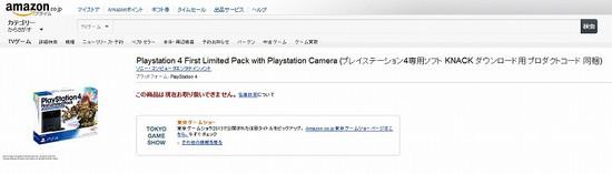 Amazon_ps4