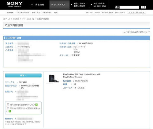 Sony_store_ps4