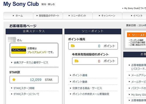 Sony_star