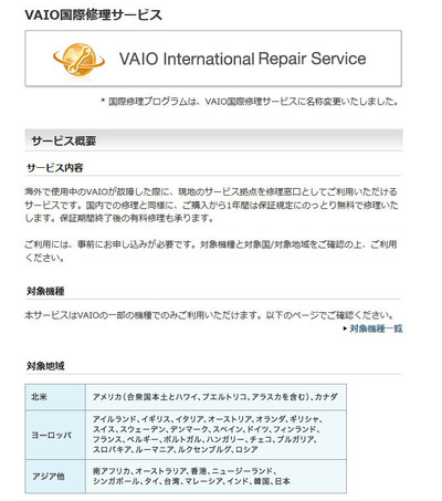 Vaio_international_repair