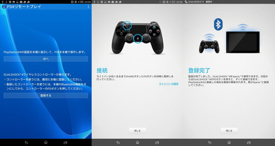 Ps4_remote_play2