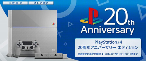 Ps4_20th_sonystore