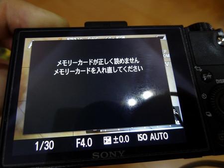 Dsc07009001