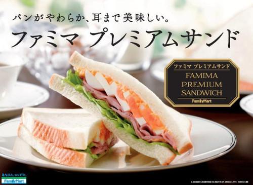 Famima_premium_sand