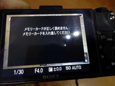 Dsc07008001
