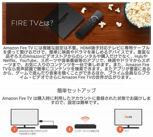 Fire_tv2