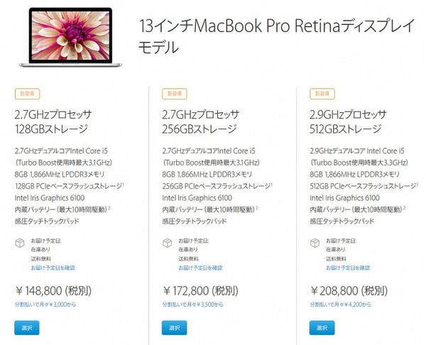 Mac_book_pro_jp