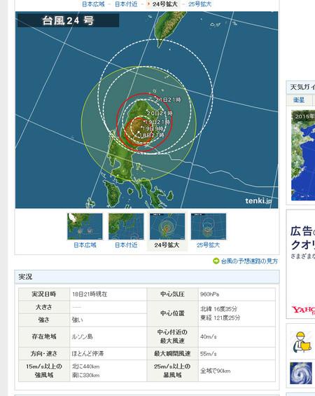 Typhoon24_koppu_2