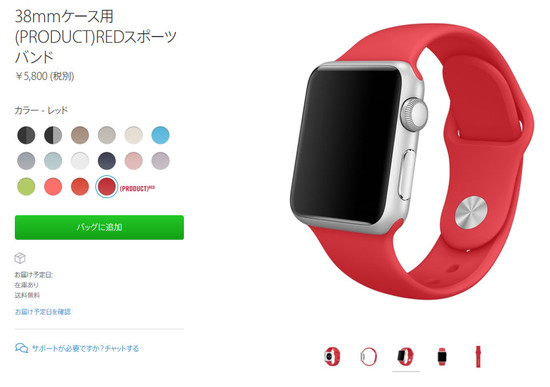Apple_watch_sport_band_red