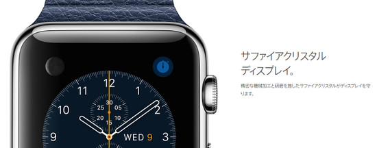 Apple_watch_sapphire