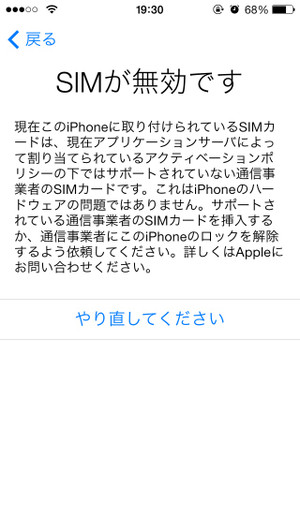 Iphone_activation_2