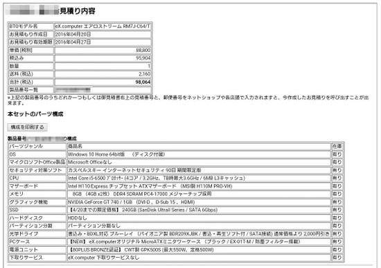 Tsukumo_excomputer_rm7jc64_2