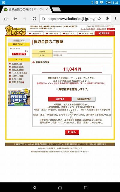 Kaitori_oji_11044