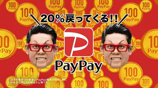 Paypay_20