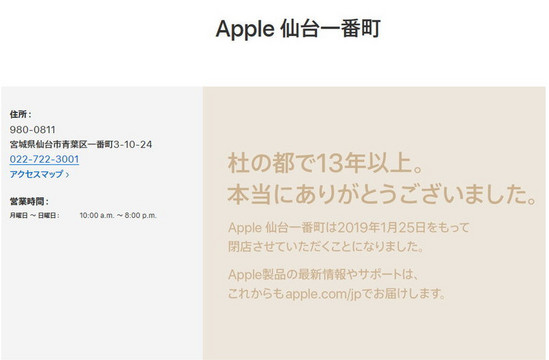 Applestore_sendai_close_20190125