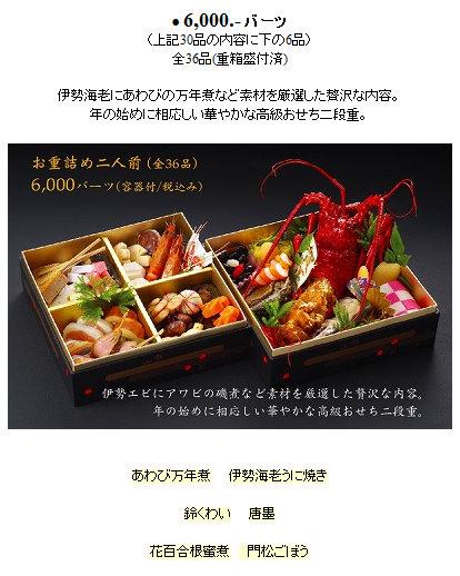 Tensui_osechi_6000