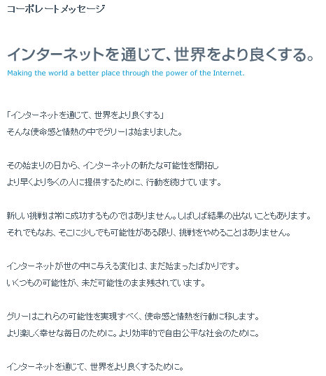Gree_corporate_message_2