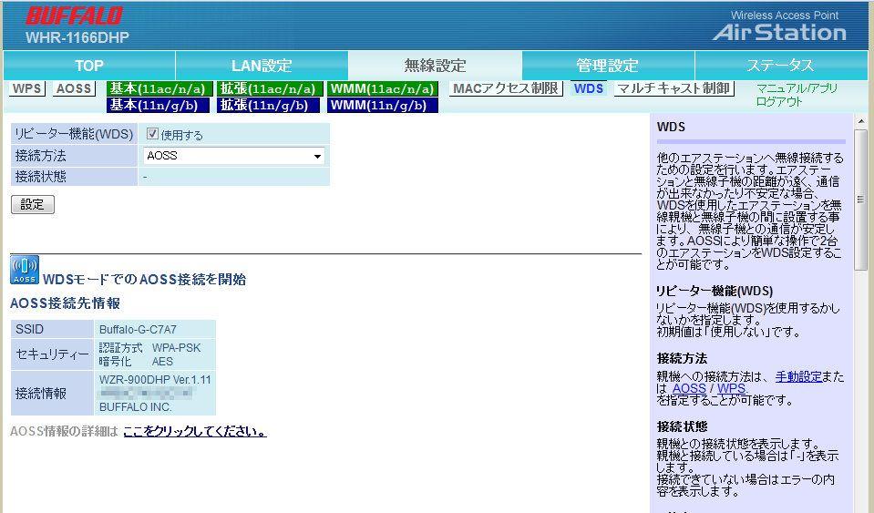 whr-1166dhp ファームウェア 最新